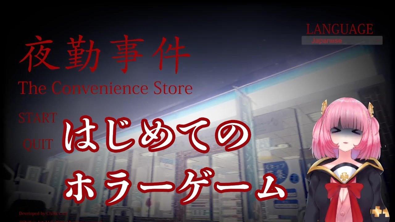 【夜勤事件/The Convenience Store】はじめてのホラーゲーム【Vtuber】