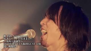 鶴15th Anniversary 好きなバンドが出来ました-東西大感謝祭-@大阪・心斎橋BIGCAT