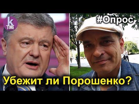 Уголовные дела Порошенко: реакция украинцев на проблемы экс-президента