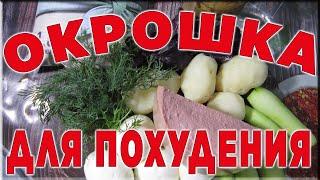 ПП ОКРОШКА на кефире рецепт приготовления для похудения  Холодный суп худеющих  Лайфхак видео рецепт