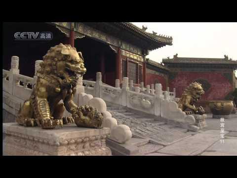 故宫至宝HD - The Palace Museum's Five Millennia of Chinese Treasures EP11 - CCTVHD