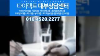 대구 수성구 아파트지분대출 다이렉트 상담