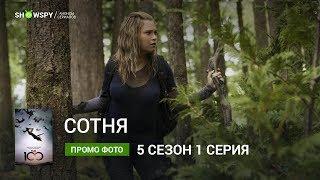 Сотня 5 сезон 1 серия новые промо фото
