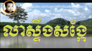 Sin Sisamuth - Khmer Old Song - Lea Steung Sangker - Cambodian Music MP3