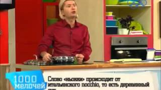 Ньокки   Александр Селезнев