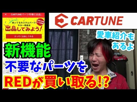 CARTUNE:売り買い機能が新たに追加!REDが貴方のパーツを買っちゃうかも!?