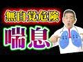 【喘息】無自覚喘息!?&治療薬と治療法❗