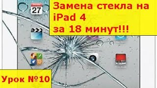 Замена стекла на iPad 4, инструкция как своими руками заменить экран на айпаде 4