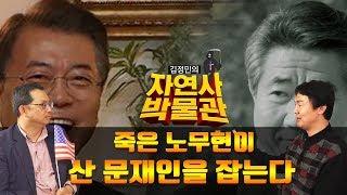 [김정민의자연사박물관]3부 (통합편)죽은 노무현이 산 문재인을 잡는다