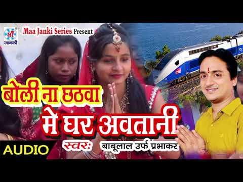 2017 का DJ Bhojpuri Chhath Puja Song_बोली ना छठवा में घर आवतानी_Babulal Urf Parbhakar