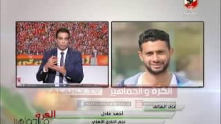 احمد عادل عبد المنعم وحديث عن مستقبل حراسة المرمى بالنادى الاهلى