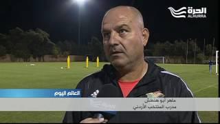 المنتخب الأردني يستعد للمشاركة في كأس العالم للسيدات تحت 17 عاما على أرضه