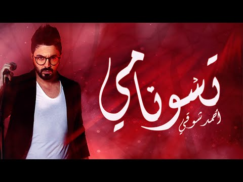 Chawki - Tsunami  شوقي - تسونامي (Official Music Video)