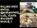 Old Photos of Kannada Actors/Actresses |  Shankar Nag | Raj Kumar | Vishnu Vardhan | RaviChandran |