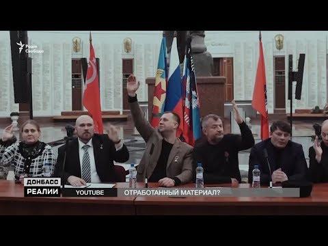 Зачистка на Донбассе.