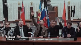 Зачистка на Донбассе. Главари боевиков «ДНР» и «ЛНР» | «Донбасc.Реалии»