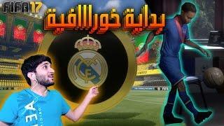 فيفا١٧ بداية خورااافية!! بكجات + the journey!! || FIFA17