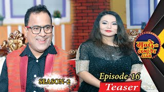 Mundre Ko Comedy Club || Season 2 || EPISODE 16 Trailer || Jyoti Magar