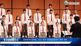 광주광역시교육청, 2019 광주 중등 합창동아리 축제 …