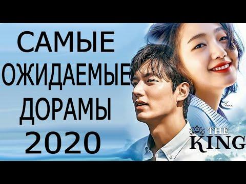 САМЫЕ ОЖИДАЕМЫЕ ДОРАМЫ 2020