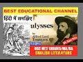 Ulysses Alfred Lord Tennyson Summary In Hindi LT Grade UGC NET MA BA English mp3