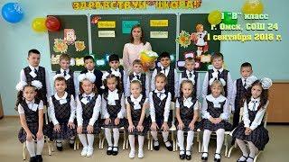 1 В  класс  - 1 сентября. г. Омск. Школа №24