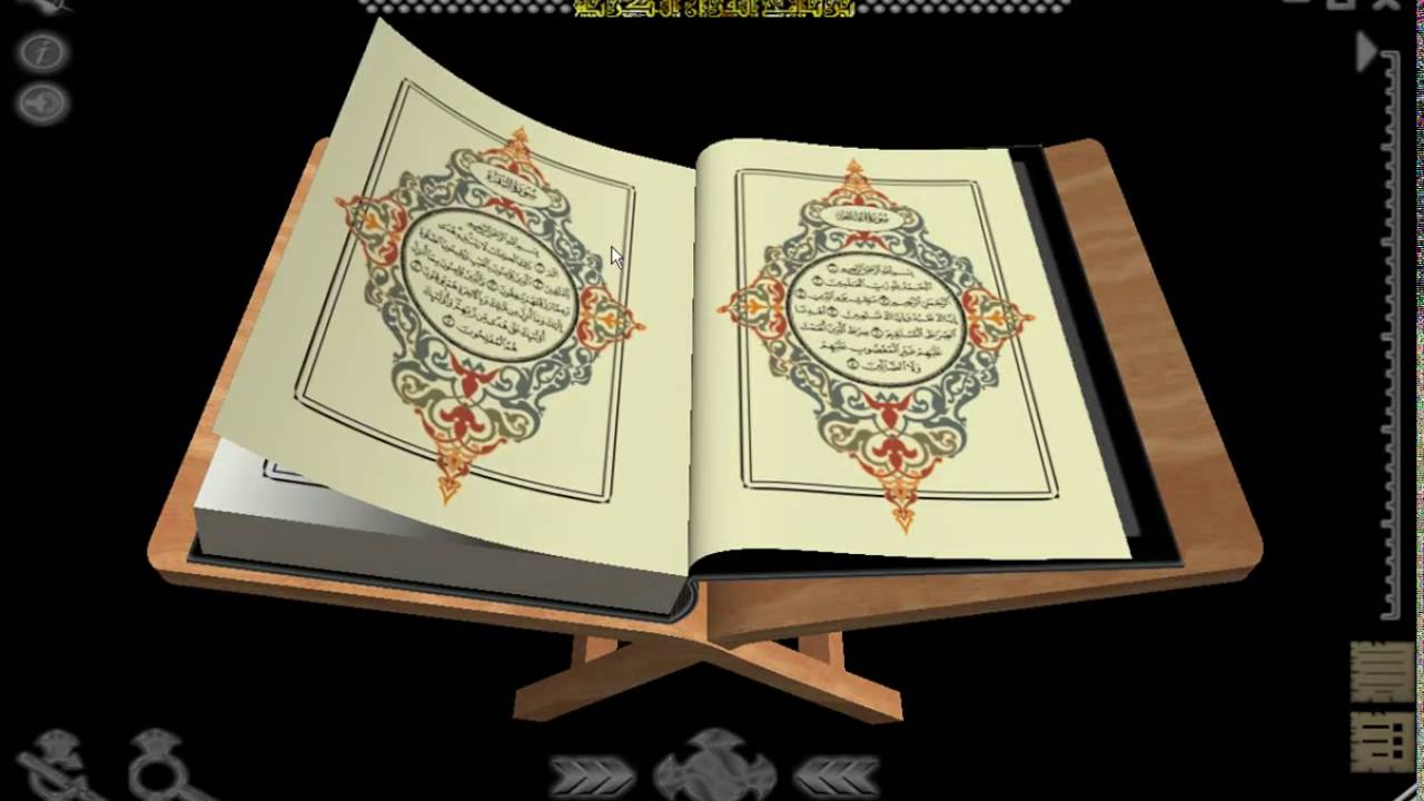 Islamic Wallpaper Hd Download Full 3d Quran Software Free Download For Pc Youtube