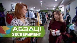 Как девушке запустить старт-ап за неделю и 1000 гривен - Абзац! - 01.12.2016