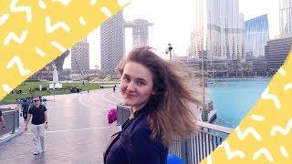 Дубай Молл – самый большой торговый центр в мире! Мой первый день в Дубай | 10.04.18 VLOG