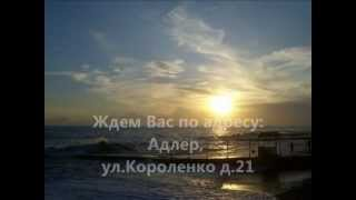 "Гостевой дом ""Авангард"" Адлер, ул.Короленко д.21"
