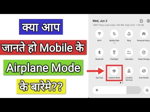 What Is Airplane Mode In Mobile/Laptop?-Why You Should Switch Off Your Phone In Airplane?-Functions