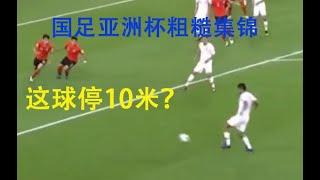 亚洲杯国足粗糙集锦   Asian Cup football China funny bloopers