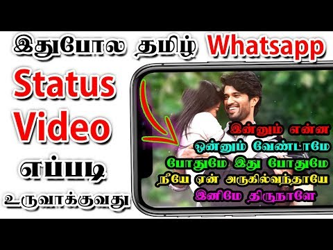 How To Create Whatsapp Status Video With Lyrics in Tamil   Tamil R Tech