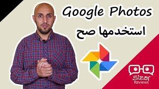 إستخدمها صح - Google Photos