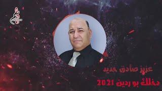 عزيز صادق حديد // دخلك بو ردين Aziz sadk hadeed // bordin 2021