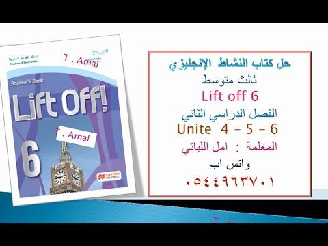حل كتاب النشاط ثالث متوسط ف2 Lift Off 6 الوحدة 4 و5 و6 Youtube