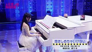 Dakishimecha ikenai (ueda ayaka) piano ver.