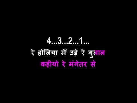 Holiya Me Ude Re Gulal Karaoke Without Chorus Hindi Lyrics Ila Arun Happy Holi 2018 :