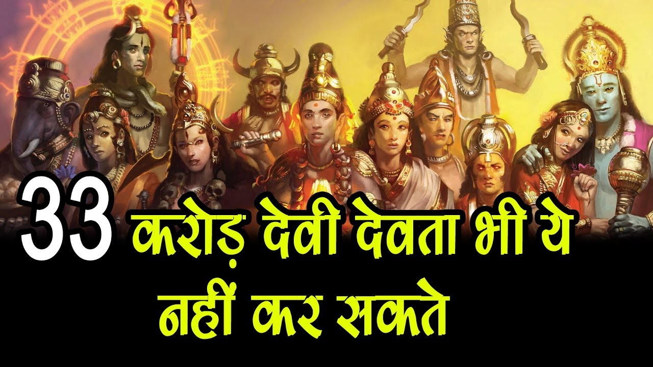 33 Crore Devi Devta भी ये नहीं कर सकते,SM News