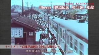 鉄道伝説 Blu-ray第3巻 キハ181