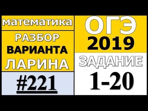 Разбор Варианта ОГЭ Ларина №221 (№1-20).