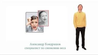 Психологическая диета 30 сек. №18