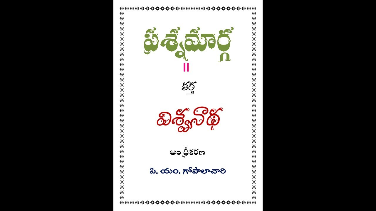 Jyotish Shastra In Telugu Pdf