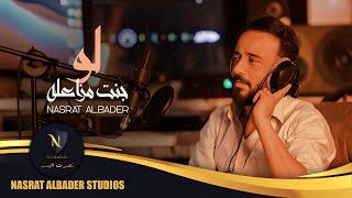 نصرت البدر - لو | Nasrat Albader - Lo حصريا (2021 )