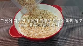 7번 체질 볶은 율무의 맛있는 변신