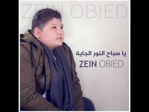 زيد عبيد 2017 أغنية جديدة New zein obied 2017
