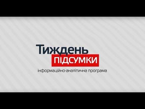 Телеканал TV5: ТИЖДЕНЬ ПІДСУМКИ 17 03 2018