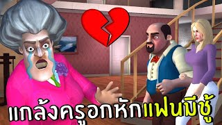 [ENG SUB] Make Miss T's Boyfriend Cheat on her!  #18 | scary teacher 3D