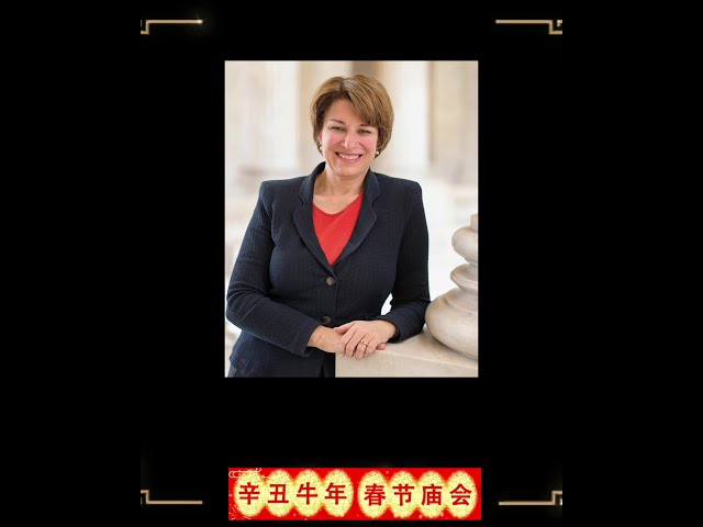 MICS 2021 CNY Greeting from US Senator Amy Klobuchar