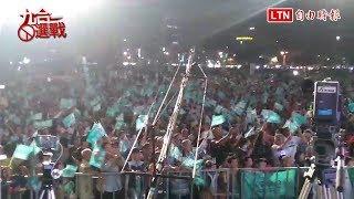 陳其邁選前之夜人潮湧入 目標20萬人